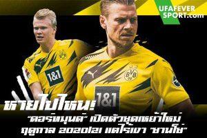 """หายไปไหน! """"ดอร์ทมุนด์"""" เปิดตัวชุดเหย้าใหม่ ฤดูกาล 2020/21 แต่ไร้เงา """"ซานโช่"""" #ข่าวกีฬา #ข่าวฟุตบอลไทย #วิเคราะห์ฟุตบอล ufafeversport #ดอร์ทมุนด์ #เปิดตัวชุดเหย้าใหม่ #ซานโช่"""