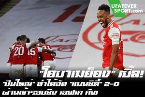 """""""โอบาเมย็อง"""" เบิ้ล! """"ปืนใหญ่"""" ทำได้อัด """"แมนซิตี้"""" 2-0 ผ่านเข้ารอบชิง เอฟเค คัพ #ข่าวกีฬา #ข่าวฟุตบอลไทย #วิเคราะห์ฟุตบอล ufafeversport #ผลบอล #เอฟเอ คัพ #รอบ 4 ทีมสุดท้าย #อาร์เซน่อล #แมนซิตี้"""