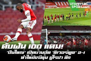 """ดับฝัน 100 แต้ม! """"ปืนใหญ่"""" เปิดบ้านอัด """"ลิเวอร์พูล"""" 2-1 ทำให้ยังมีลุ้น ยูโรปา ลีก #ข่าวกีฬา #ข่าวฟุตบอลไทย #วิเคราะห์ฟุตบอล ufafeversport #ผลบอล #พรีเมียร์ลีก #อาร์เซน่อล #ลิเวอร์พูล"""