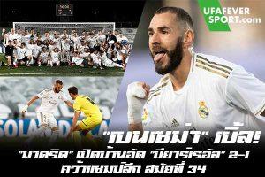 """""""เบนเซม่า"""" เบิ้ล! """"มาดริด"""" เปิดบ้านอัด """"บียาร์เรอัล"""" 2-1 คว้าแชมป์ลีก สมัยที่ 34 #ข่าวกีฬา #ข่าวฟุตบอลไทย #วิเคราะห์ฟุตบอล ufafeversport #ผลบอล #ลาลีกา สเปน #เรอัล มาดริด #บียาร์เรอัล"""
