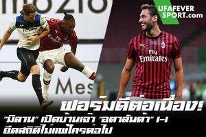 """ฟอร์มดีต่อเนื่อง! """"มิลาน"""" เปิดบ้านเจ๊า """"อตาลันต้า"""" 1-1 ยืดสถิติไม่แพ้ใครต่อไป #ข่าวกีฬา #ข่าวฟุตบอลไทย #วิเคราะห์ฟุตบอล ufafeversport #ผลบอล #กัลโช่ ซีเรีย อา #เอซี มิลาน #อตาลันต้า"""