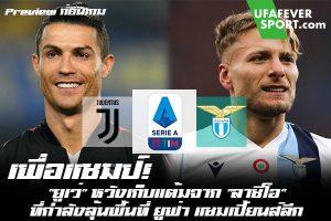 """เพื่อแชมป์! """"ยูเว่"""" หวังเก็บแต้มจาก """"ลาซิโอ"""" ที่กำลังลุ้นพื้นที่ ยูฟ่า แชมเปี้ยนส์ลีก #ข่าวกีฬา #ข่าวฟุตบอลไทย #วิเคราะห์ฟุตบอล ufafeversport #Preview ก่อนเกม #กัลโช่ ซีเรีย อา #ยูเวนตุส #ลาซิโอ"""