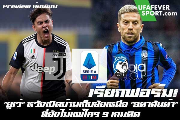 """เรียกฟอร์ม! """"ยูเว่"""" หวังเปิดบ้านเก็บชัยเหนือ """"อตาลันต้า"""" ที่ยังไม่แพ้ใคร 9 เกมติด #ข่าวกีฬา #ข่าวฟุตบอลไทย #วิเคราะห์ฟุตบอล ufafeversport #Preview ก่อนเกม #กัลโช่ ซีเรีย อา #ยูเวนตุส #อตาลันต้า"""
