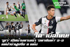 """""""โด้"""" เบิ้ลโทษ! """"ยูเว่"""" เปิดบ้านตามเจ๊า """"อตาลันต้า"""" 2-2 แต่นำจ่าฝูงถึง 8 แต้ม #ข่าวกีฬา #ข่าวฟุตบอลไทย #วิเคราะห์ฟุตบอล ufafeversport #ผลบอล #กัลโช่ ซีเรีย อา #ยูเวนตุส #อตาลันต้า"""