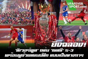 """ยิงฉลอง! """"ลิเวอร์พูล"""" ถล่ม """"เชลซี"""" 5-3 พร้อมชูถ้วยแชมป์ลีก แบบเป็นทางการ #ข่าวกีฬา #ข่าวฟุตบอลไทย #วิเคราะห์ฟุตบอล ufafeversport #ผลบอล #พรีเมียร์ลีก #ลิเวอร์พูล #เชลซี #แชมป์ฤดูกาล 2019/20"""