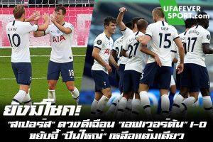 """ยังมีโชค! """"สเปอร์ส"""" ดวงดีเฉือน """"เอฟเวอร์ตัน"""" 1-0 ขยับจี้ """"ปืนใหญ่"""" เหลือแต้มเดียว #ข่าวกีฬา #ข่าวฟุตบอลไทย #วิเคราะห์ฟุตบอล ufafeversport #ผลบอล #พรีเมียร์ลีก #สเปอร์ส #เอฟเวอร์ตัน"""