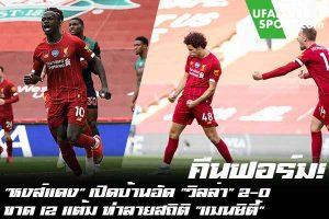 """คืนฟอร์ม! """"หงส์แดง"""" เปิดบ้านอัด """"วิลล่า"""" 2-0 ขาด 12 แต้ม ทำลายสถิติ """"แมนซิตี้"""" #ข่าวกีฬา #ข่าวฟุตบอลไทย #วิเคราะห์ฟุตบอล ufafeversport #ผลบอล #พรีเมียร์ลีก #ลิเวอร์พูล #แอสตัน วิลล่า"""