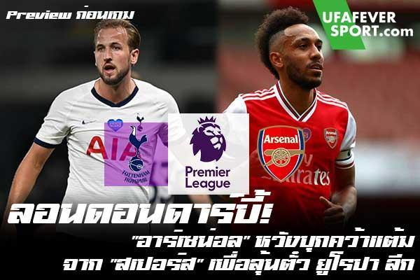 """ลอนดอนดาร์บี้! """"อาร์เซน่อล"""" หวังบุกคว้าแต้ม จาก """"สเปอร์ส"""" เพื่อลุ้นตั๋ว ยูโรปา ลีก #ข่าวกีฬา #ข่าวฟุตบอลไทย #วิเคราะห์ฟุตบอล ufafeversport #Preview ก่อนเกม #พรีเมียร์ลีก #สเปอร์ส #อาร์เซน่อล"""