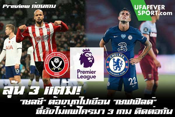 """ลุ้น 3 แต้ม! """"เชลซี"""" ต้องบุกไปเยือน """"เชฟฟิลด์"""" ที่ยังไม่แพ้ใครมา 3 เกม ติดต่อกัน #ข่าวกีฬา #ข่าวฟุตบอลไทย #วิเคราะห์ฟุตบอล ufafeversport #Preview ก่อนเกม #พรีเมียร์ลีก #เชฟฟิลด์ #เชลซี"""