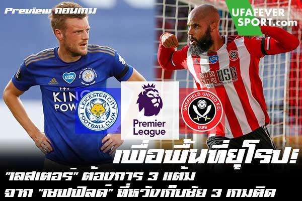 """เพื่อพื้นที่ยุโรป! """"เลสเตอร์"""" ต้องการ 3 แต้ม จาก """"เชฟฟิลด์"""" ที่หวังเก็บชัย 3 เกมติด #ข่าวกีฬา #ข่าวฟุตบอลไทย #วิเคราะห์ฟุตบอล ufafeversport #Preview ก่อนเกม #พรีเมียร์ลีก #เลสเตอร์ #เชฟฟิลด์"""