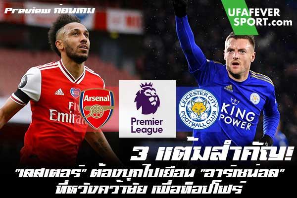 """3 แต้มสำคัญ! """"เลสเตอร์"""" ต้องบุกไปเยือน """"อาร์เซน่อล"""" ที่หวังคว้าชัย เพื่อท็อปโฟร์ #ข่าวกีฬา #ข่าวฟุตบอลไทย #วิเคราะห์ฟุตบอล ufafeversport #Preview ก่อนเกม #พรีเมียร์ลีก #อาร์เซน่อล #เลสเตอร์"""