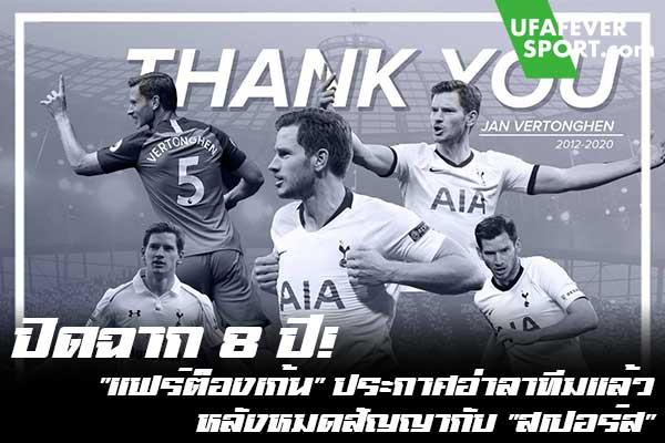 """ปิดฉาก 8 ปี! """"แฟร์ต็องเก้น"""" ประกาศอำลาทีมแล้ว หลังหมดสัญญากับ """"สเปอร์ส"""" #ข่าวกีฬา #ข่าวฟุตบอลไทย #วิเคราะห์ฟุตบอล ufafeversport #แฟร์ต็องเก้น #อำลาทีม #สเปอร์ส #ปิดฉาก 8 ปี"""