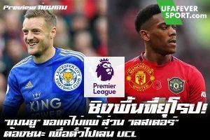 """ชิงพื้นที่ยุโรป! """"แมนยู"""" ขอแค่ไม่แพ้ ส่วน """"เลสเตอร์"""" ต้องชนะ เพื่อตั๋วไปเล่น UCL #ข่าวกีฬา #ข่าวฟุตบอลไทย #วิเคราะห์ฟุตบอล ufafeversport #Preview ก่อนเกม #พรีเมียร์ลีก #เลสเตอร์ #แมนยู #ตั๋ว UCL"""