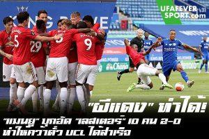 """""""ผีแดง"""" ทำได้! """"แมนยู"""" บุกอัด """"เลสเตอร์"""" 10 คน 2-0 ทำให้คว้าตั๋ว UCL ได้สำเร็จ #ข่าวกีฬา #ข่าวฟุตบอลไทย #วิเคราะห์ฟุตบอล ufafeversport #ผลบอล #พรีเมียร์ลีก #เลสเตอร์ #แมนยู #ตั๋วไป UCL"""