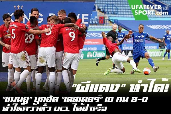 """""""ผีแดง"""" ทำได้! """"แมนยู"""" บุกอัด """"เลสเตอร์"""" 10 คน 2-0 ทำให้คว้าตั๋ว UCL ได้สำเร็จ"""