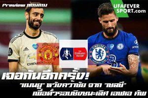 """เจอกันอีกครั้ง! """"แมนยู"""" หวังคว้าชัย จาก """"เชลซี"""" เพื่อตั๋วรอบชิงชนะเลิศ เอฟเอ คัพ #ข่าวกีฬา #ข่าวฟุตบอลไทย #วิเคราะห์ฟุตบอล ufafeversport #Preview ก่อนเกม #เอฟเอ คัพ #รอบ 4 ทีมสุดท้าย #แมนยู #เชลซี"""