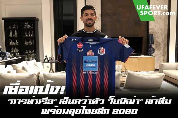 """เชื่อแป้ง! """"การท่าเรือ"""" เซ็นคว้าตัว """"โบนิญ่า"""" เข้าทีม พร้อมลุยไทยลีก 2020"""