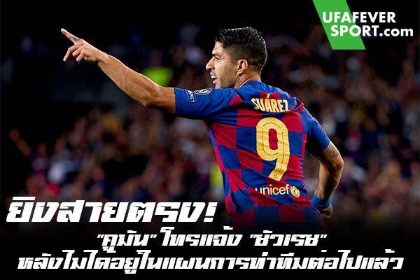 """ยิงสายตรง! """"คูมัน"""" โทรแจ้ง """"ซัวเรซ"""" หลังไม่ได้อยู่ในแผนการทำทีมต่อไปแล้ว #ข่าวกีฬา #ข่าวฟุตบอลไทย #วิเคราะห์ฟุตบอล ufafeversport #คูมัน #ซัวเรส #โทรหา #ไม่ได้อยู่ในแผนทำทีม #ฤดูกาลหน้า"""