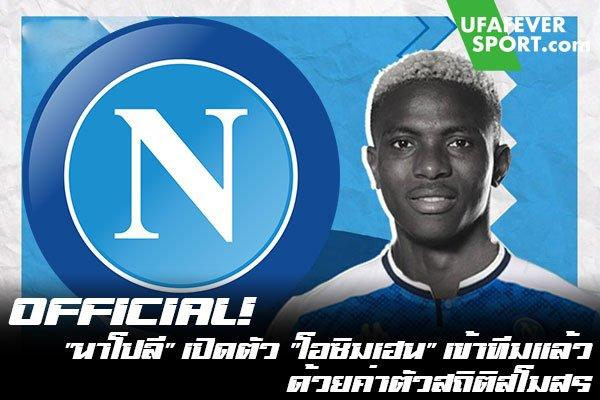 """OFFICIAL! """"นาโปลี"""" เปิดตัว """"โอซิมเฮน"""" เข้าทีมแล้ว ด้วยค่าตัวสถิติสโมสร #ข่าวกีฬา #ข่าวฟุตบอลไทย #วิเคราะห์ฟุตบอล ufafeversport #นาโปลี #ลีลล์ #โอซิมเฮน #ค่าตัวสถิติสโมสร"""