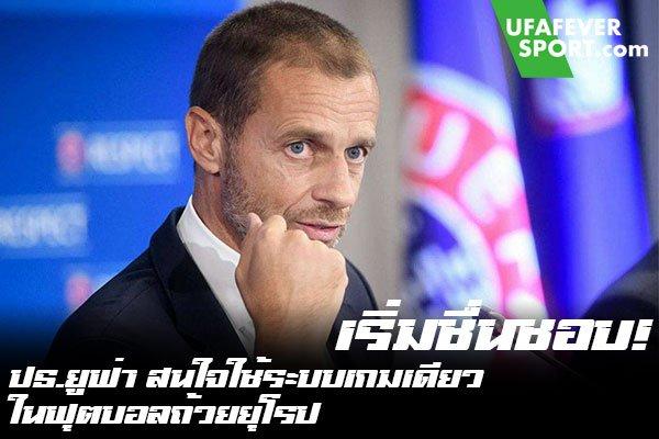 เริ่มชื่นชอบ! ปธ.ยูฟ่า สนใจใช้ระบบเกมเดียว ในฟุตบอลถ้วยยุโรป #ข่าวกีฬา #ข่าวฟุตบอลไทย #วิเคราะห์ฟุตบอล ufafeversport #ประธานยูฟ่า #UEFA #ประทับใจ #ใช้ระบบการแข่งขันแบบเกมเดียว #ถาวร