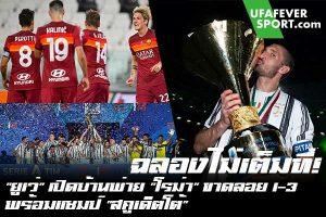 """ฉลองไม่เต็มที่! """"ยูเว่"""" เปิดบ้านพ่าย """"โรม่า"""" ขาดลอย 1-3 พร้อมแชมป์ """"สคูเด็ตโต้"""" #ข่าวกีฬา #ข่าวฟุตบอลไทย #วิเคราะห์ฟุตบอล ufafeversport #ผลบอล #กัลโช่ ซีเรีย อา #ยูเวนตุส #โรม่า #แชมป์สมัยที่ 34 #คว้าแชมป์ 9 ปีติด"""
