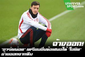 """จ้างออก! """"อาร์เซน่อล"""" เตรียมยื่นข้อเสนอให้ """"โอซิล"""" ย้ายออกจากทีม #ข่าวกีฬา #ข่าวฟุตบอลไทย #วิเคราะห์ฟุตบอล ufafeversport #อาร์เซน่อล #เตรียมยื่นข้อเสนอ #จ้างออก #โอซิล"""