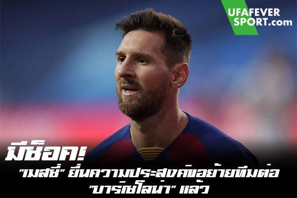 """มีช็อค! """"เมสซี่"""" ยื่นความประสงค์ขอย้ายทีมต่อ """"บาร์เซโลน่า"""" แล้ว #ข่าวกีฬา #ข่าวฟุตบอลไทย #วิเคราะห์ฟุตบอล ufafeversport #เมสซี่ #ยื่นเอกสาร #บาร์ซ่า #ขอย้ายทีม #ซัมเมอร์นี้"""