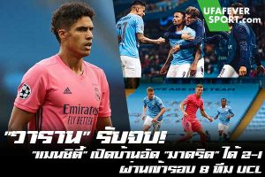 """""""วาราน"""" รับจบ! """"แมนซิตี้"""" เปิดบ้านอัด """"มาดริด"""" ได้ 2-1 ผ่านเข้ารอบ 8 ทีม UCL #ข่าวกีฬา #ข่าวฟุตบอลไทย #วิเคราะห์ฟุตบอล ufafeversport #ผลบอล #ยูฟ่า แชมเปี้ยนส์ลีก #รอบ 16 ทีมสุดท้าย #แมนซิตี้ #เรอัล มาดริด"""
