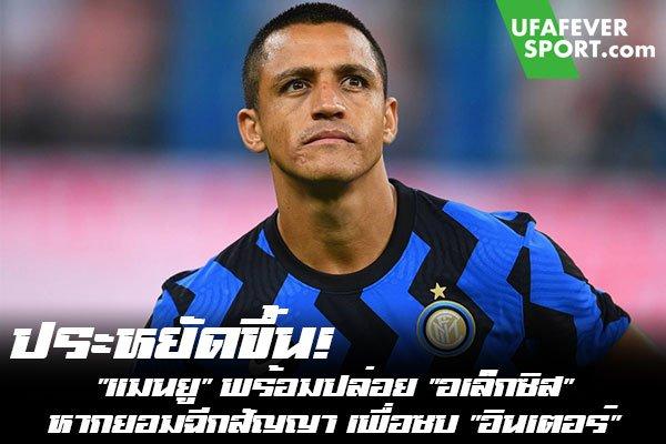 """ประหยัดขึ้น! """"แมนยู"""" พร้อมปล่อย """"อเล็กซิส"""" หากยอมฉีกสัญญา เพื่อซบ """"อินเตอร์"""" #ข่าวกีฬา #ข่าวฟุตบอลไทย #วิเคราะห์ฟุตบอล ufafeversport #แมนยู #อินเตอร์ #อเล็กซิส #ยอมฉีกสัญญา #ลดค่าเหนื่อย #ประหยัดกว่าเดิม"""
