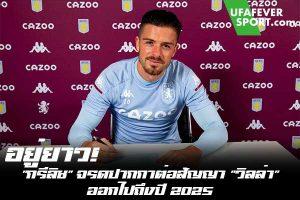 """อยู่ยาว! """"กรีลิช"""" จรดปากกาต่อสัญญา """"วิลล่า"""" ออกไปถึงปี 2025 #ข่าวกีฬา #ข่าวฟุตบอลไทย #วิเคราะห์ฟุตบอล ufafeversport #กรีลิช #ต่อสัญญา #วิลล่า #ออกไปถึงปี 2025"""