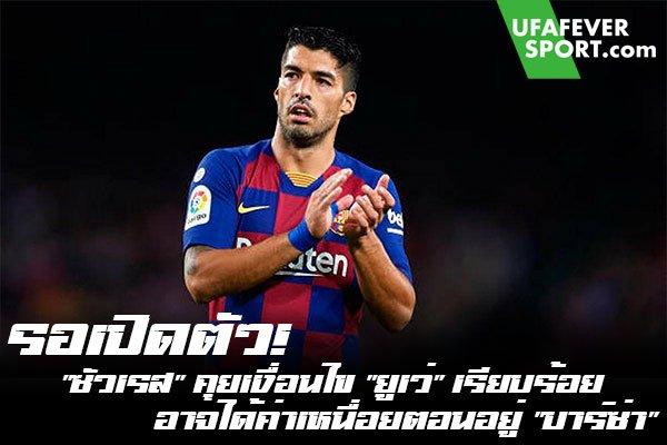 """รอเปิดตัว! """"ซัวเรส"""" คุยเงื่อนไข """"ยูเว่"""" เรียบร้อย อาจได้ค่าเหนื่อยตอนอยู่ """"บาร์ซ่า"""" #ข่าวกีฬา #ข่าวฟุตบอลไทย #วิเคราะห์ฟุตบอล ufafeversport #ซัวเรส #ยูเวนตุส #บาร์ซ่า #ตกลงเงื่อนไขส่วนตัว"""