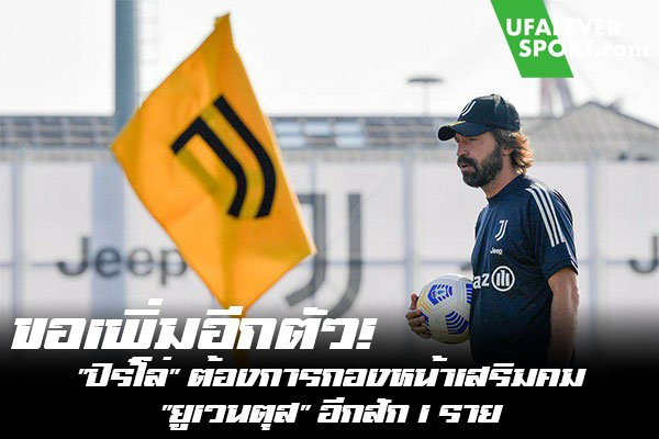 """ขอเพิ่มอีกตัว! """"ปิร์โล่"""" ต้องการกองหน้าเสริมคม """"ยูเวนตุส"""" อีกสัก 1 ราย #ข่าวกีฬา #ข่าวฟุตบอลไทย #วิเคราะห์ฟุตบอล ufafeversport #ยูเวนตุส #อันเดรีย ปิร์โล่ #ต้องการกองหน้า #เพิ่มอีก 1 คน"""