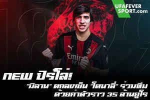 """NEW ปิร์โล่! """"มิลาน"""" ตกลงเซ็น """"โตนาลี่"""" ร่วมทีม ด้วยค่าตัวราว 35 ล้านยูโร #ข่าวกีฬา #ข่าวฟุตบอลไทย #วิเคราะห์ฟุตบอล ufafeversport #เอซี มิลาน #คว้าตัว #ซานโดร โตนาลี่ #ค่าตัวรวม 35 ล้านปอนด์"""