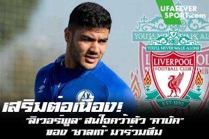 """เสริมต่อเนื่อง! """"ลิเวอร์พูล"""" สนใจคว้าตัว """"คาบัค"""" ของ """"ชาลเก้"""" มาร่วมทีม #ข่าวกีฬา #ข่าวฟุตบอลไทย #วิเคราะห์ฟุตบอล ufafeversport #ลิเวอร์พูล #สนใจ #คาบัค #มาร่วมทีม #ชาลเก้ 04"""