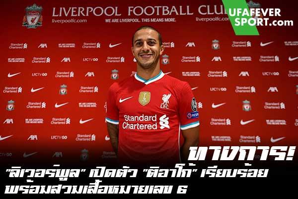 """ทางการ! """"ลิเวอร์พูล"""" เปิดตัว """"ติอาโก้"""" เรียบร้อย พร้อมสวมเสื้อหมายเลข 6 #ข่าวกีฬา #ข่าวฟุตบอลไทย #วิเคราะห์ฟุตบอล ufafeversport #ลิเวอร์พูล #คว้าตัว #ติอาโก้ #ร่วมทีม #สัญญา 4 ปี"""