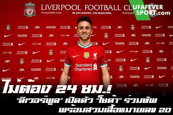 """ไม่ต้อง 24 ชม.! """"ลิเวอร์พูล"""" เปิดตัว """"โชต้า"""" ร่วมทัพ พร้อมสวมเสื้อหมายเลข 20 #ข่าวกีฬา #ข่าวฟุตบอลไทย #วิเคราะห์ฟุตบอล ufafeversport #ลิเวอร์พูล #คว้าตัว #โชต้า #สัญญา 5 ปี #ใส่เสื้อหมายเลข 20"""