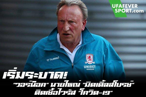 """เริ่มระบาด! """"วอร์น็อค"""" นายใหญ่ """"มิดเดิ้ลสโบรซ์"""" ติดเชื้อไวรัส """"โควิด-19"""" #ข่าวกีฬา #ข่าวฟุตบอลไทย #วิเคราะห์ฟุตบอล ufafeversport #วอร์น็อค #กุนซือ มิดเดิ้ลสโบรซ์ #ติดเชื้อไวรัส #โควิด-19"""
