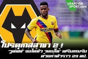 """โปรตุเกสสาขา 2 ! """"วูล์ฟส์"""" จ่อได้ตัว """"เซเมโด้"""" เสริมเกมรับ ด้วยค่าตัวราว 29 ลป. #ข่าวกีฬา #ข่าวฟุตบอลไทย #วิเคราะห์ฟุตบอล ufafeversport #วูล์ฟส์ #จ่อได้ตัว #เซเมโด้ #ร่วมทัพ #ค่าตัวราว 29 ล้านปอนด์ #เสริมความแข็งแกร่ง"""
