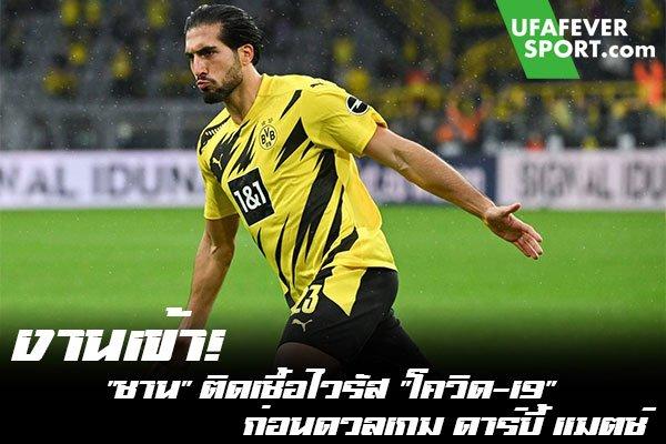 """งานเข้า! """"ชาน"""" ติดเชื้อไวรัส """"โควิด-19"""" ก่อนดวลเกม ดาร์บี้ แมตช์ #ข่าวกีฬา #ข่าวฟุตบอลไทย #วิเคราะห์ฟุตบอล ufafeversport #ชาน #ติดเชื้อไวรัส #โควิด-19 #พลาดเกม #ดารบี้แมตช์ #แคว้นรูห์ #ชาลเก้ 04 #บุนเดสลีกา"""
