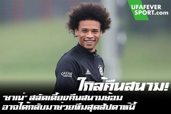 """ใกล้คืนสนาม! """"ซาเน่"""" สลัดเดี้ยงคืนสนามซ้อม อาจได้กลับมาช่วยทีมสุดสัปดาห์นี้ #ข่าวกีฬา #ข่าวฟุตบอลไทย #วิเคราะห์ฟุตบอล ufafeversport #ซาเน่ #กลับมาซ้อม #รอลุ้นลงสนาม #สุดสัปดาห์นี้ #บาเยิร์น มิวนิค"""