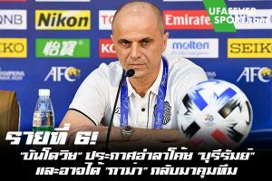 """รายที่ 6! """"บันโดวิช"""" ประกาศอำลาโค้ช """"บุรีรัมย์"""" และอาจได้ """"กาม่า"""" กลับมาคุมทีม #ข่าวกีฬา #ข่าวฟุตบอลไทย #วิเคราะห์ฟุตบอล ufafeversport #บุรีรัมย์ #โบซิดาร์ บันโดวิช #อำลาทีม #กาม่า #อาจกลับมาคุมทีม"""