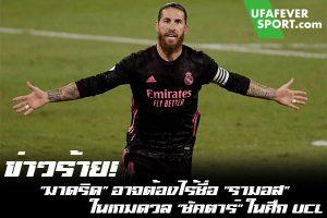 """ข่าวร้าย! """"มาดริด"""" อาจต้องไร้ชื่อ """"รามอส"""" ในเกมดวล """"ชัคตาร์"""" ในศึก UCL #ข่าวกีฬา #ข่าวฟุตบอลไทย #วิเคราะห์ฟุตบอล ufafeversport #รามอส #ไร้ชื่อ #ดวลเกม #ชัคตาร์ โดเน็ตส์ค #เรอัล มาดริด #ยูฟ่า แชมเปี้ยนส์ลีก"""