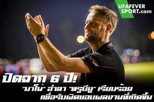 """ปิดฉาก 6 ปี! """"มาโน่"""" อำลา """"ทรูบียู"""" เรียบร้อย เพื่อรับผิดชอบผลงานที่เกิดขึ้น #ข่าวกีฬา #ข่าวฟุตบอลไทย #วิเคราะห์ฟุตบอล ufafeversport #มาโน่ โพลกิ้ง #อำลา #ทรู แบงค็อก #ปิดฉาก 6 ปี #รับผิดชอบผลงาน"""