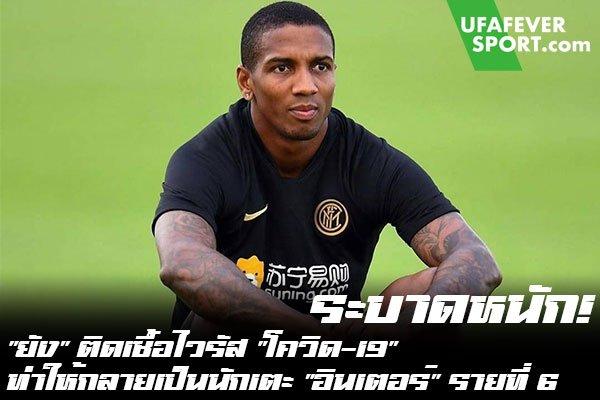 """ระบาดหนัก! """"ยัง"""" ติดเชื้อไวรัส """"โควิด-19"""" ทำให้กลายเป็นนักเตะ """"อินเตอร์"""" รายที่ 6 #ข่าวกีฬา #ข่าวฟุตบอลไทย #วิเคราะห์ฟุตบอล ufafeversport #แอชลี่ย์ ยัง #อินเตอร์ มิลาน #ติดโควิด-19 #รายที่ 6"""