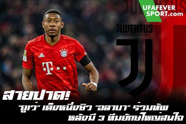"""สายปาด! """"ยูเว่"""" เต็งหนึ่งซิว """"อลาบา"""" ร่วมทัพ หลังมี 3 ทีมยักษ์ใหญ่สนใจ #ข่าวกีฬา #ข่าวฟุตบอลไทย #วิเคราะห์ฟุตบอล ufafeversport #ยูเวนตุส #เต็งหนึ่ง #คว้าตัว #ดาบิด อลาบา #บาเยิร์น #ฟรีเอเจนต์ #ช่วงซัมเมอร์หน้า # 3 สโมสรยักษ์ใหญ่"""