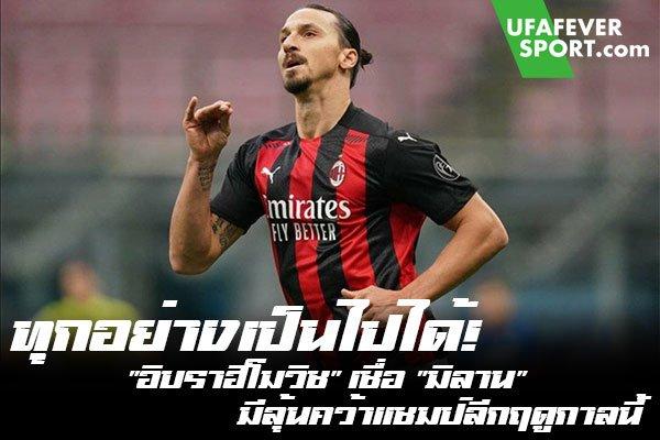 """ทุกอย่างเป็นไปได้! """"อิบราฮิโมวิช"""" เชื่อ """"มิลาน"""" มีลุ้นคว้าแชมป์ลีกฤดูกาลนี้ #ข่าวกีฬา #ข่าวฟุตบอลไทย #วิเคราะห์ฟุตบอล ufafeversport #เอซี มิลาน #อิบราฮิโมวิช #เชื่อมั่น #ซีซั่นนี้มีสิทธิ์ลุ้นแชมป์ลีก"""