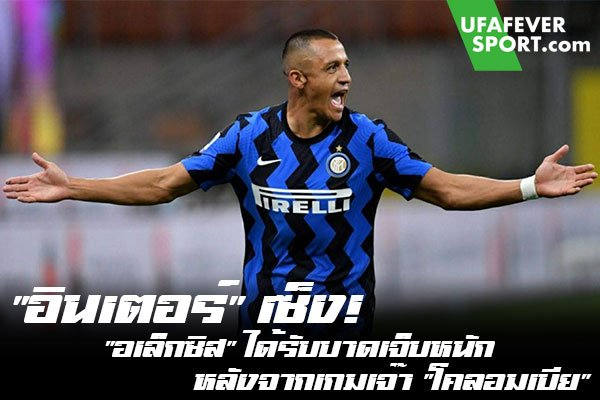 """""""อินเตอร์"""" เซ็ง! """"อเล็กซิส"""" ได้รับบาดเจ็บหนัก หลังจากเกมเจ๊า """"โคลอมเบีย"""" #ข่าวกีฬา #ข่าวฟุตบอลไทย #วิเคราะห์ฟุตบอล ufafeversport #อเล็กซิส ซานเชซ #อินเตอร์ มิลาน #บาดเจ็บ #กล้ามเนื้อ #ชิลี #โคลอมเบีย #พักฟื้นยาว"""