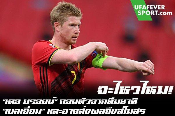"""จะไหวไหม! """"เดอ บรอยน์"""" ถอนตัวจากทีมชาติ """"เบลเยี่ยม"""" และอาจส่งผลถึงสโมสร #ข่าวกีฬา #ข่าวฟุตบอลไทย #วิเคราะห์ฟุตบอล ufafeversport #เดอ บรอยน์ #ถอนตัว #ทีมชาติเบลเยี่ยม #แมนซิตี้ #อาร์เซน่อล"""
