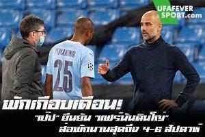 """พักเกือบเดือน! """"เป๊ป"""" ยืนยัน """"แฟร์นันดินโญ่"""" ส่อพักนานสุดถึง 4-6 สัปดาห์ #ข่าวกีฬา #ข่าวฟุตบอลไทย #วิเคราะห์ฟุตบอล ufafeversport #เป๊ป #ยืนยัน #แฟร์นันดินโญ่ #พักยาวนาน 4-6 สัปดาห์ #ยูฟ่า แชมเปี้ยนส์ลีก"""