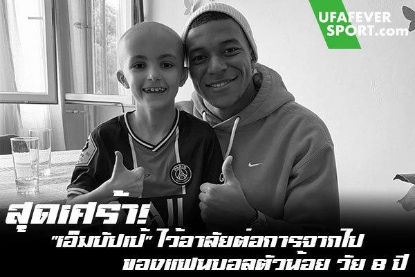 """สุดเศร้า! """"เอ็มบัปเป้"""" ไว้อาลัยต่อการจากไปของแฟนบอลตัวน้อย วัย 8 ปี #ข่าวกีฬา #ข่าวฟุตบอลไทย #วิเคราะห์ฟุตบอล ufafeversport #เอ็มบัปเป้ #ไว้อาลัย #แฟนบอล วัย 8 ปี #หลังจากโลกนี้ #โรคมะเร็ง #ต่อสู้มาเกือบ 1 ปี"""
